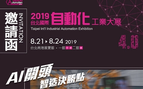Taipei Int'I Industrial Automation Exhibition